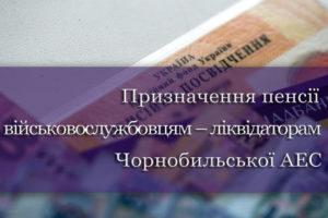 Конституційний Суд України поставив крапку у питанні призначення пенсії військовослужбовцям – ліквідаторам Чорнобильської АЕС